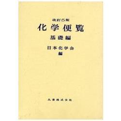 化學便覽 基礎篇 修訂5版