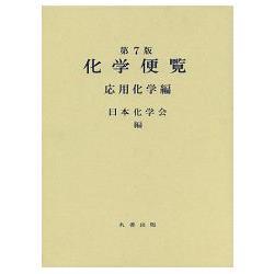 化學便覽 應用化學篇 修訂7版 2冊裝