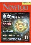 Newton牛頓 11月號2017