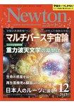 Newton牛頓 12月號2017