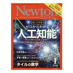 Newton牛頓 1月號2018附年曆