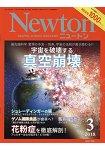 Newton牛頓 3月號2018