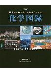 視覺學習化學圖錄 修訂三版