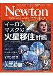 Newton牛頓 9月號2018