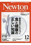 Newton牛頓 12月號2018