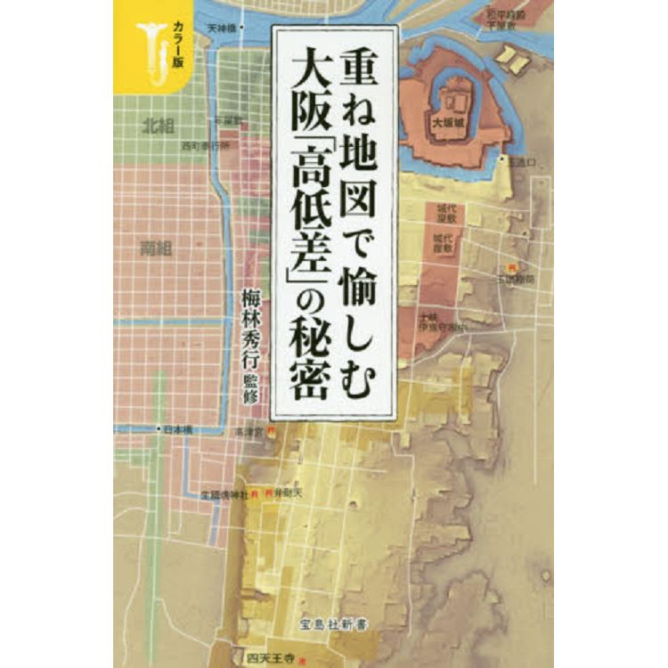 地圖重疊發現大阪高低差秘密 彩色版