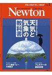 Newton牛頓 2月號2019