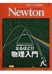 Newton牛頓 3月號2019