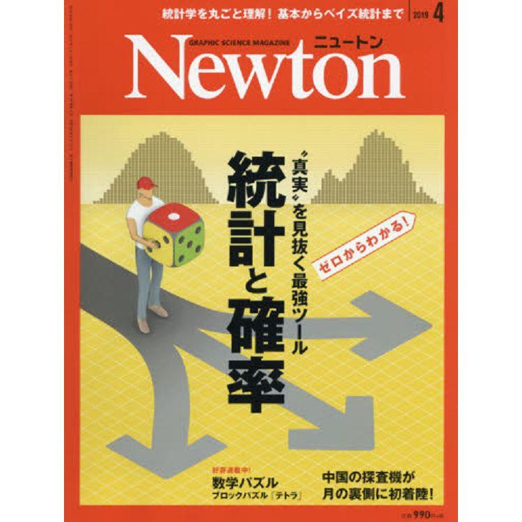 Newton牛頓 4月號2019