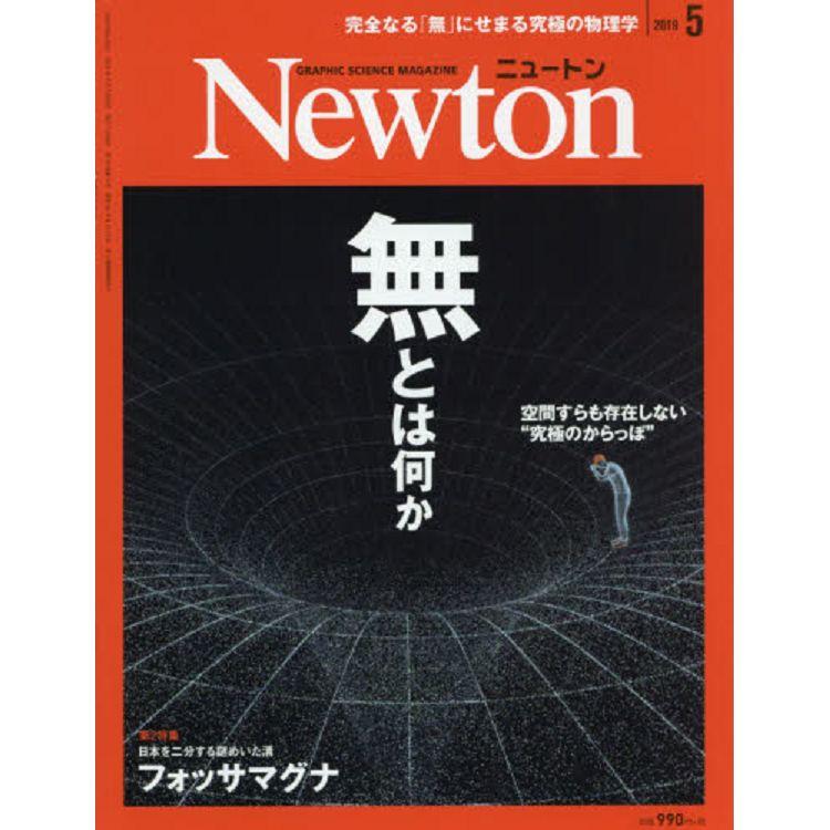 Newton牛頓 5月號2019
