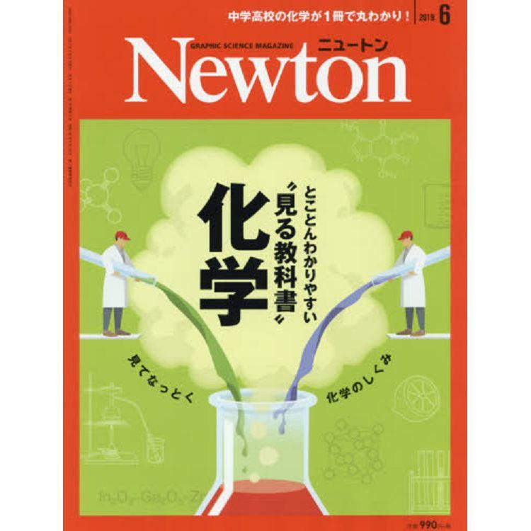 Newton牛頓 6月號2019