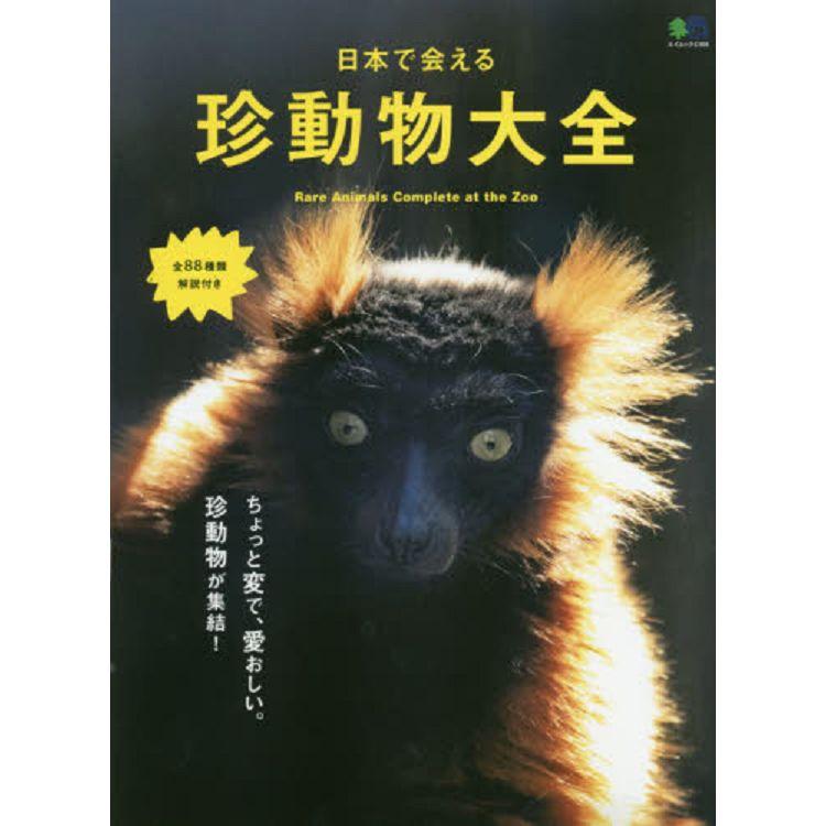 在日本能看到的稀有動物大全