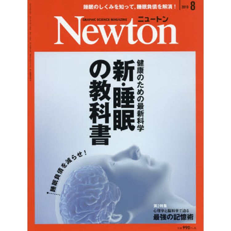 Newton牛頓 8月號2019