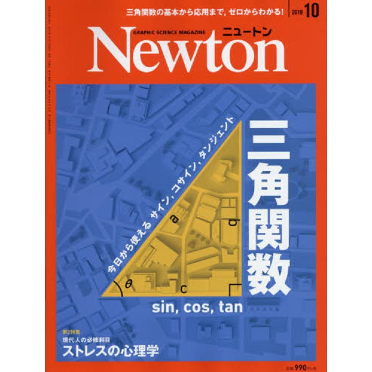 Newton牛頓 10月號2019