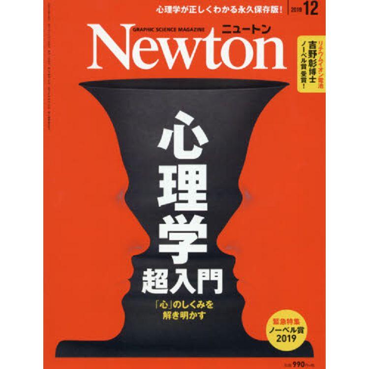 Newton牛頓 12月號2019