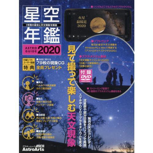 星空年鑑 ASTROGUIDE 2020年版 附DVD
