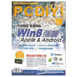 PC DIY! 06月2012第184期