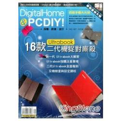 PC DIY! 09月2012第187期
