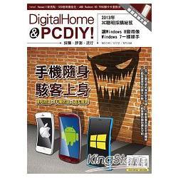 PC DIY! 3月2013第193期