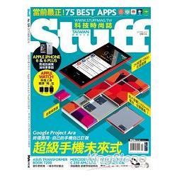 Stuff國際中文版10月2014第129期