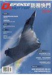 防務快門雜誌2016第34期