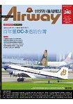 AIRWAY世界民航雜誌7月2017第240期