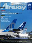 AIRWAY世界民航雜誌8月2017第241期
