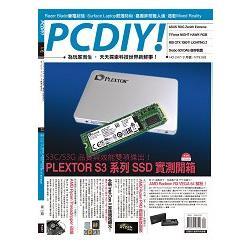 PC DIY! 9月2017第247期