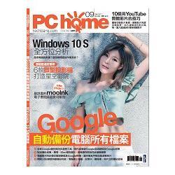 PC HOME 電腦家庭 9月2017第260期