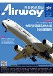 AIRWAY世界民航雜誌2月2018第247期