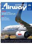 AIRWAY世界民航雜誌5月2018第250期