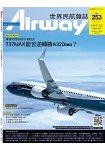 AIRWAY世界民航雜誌8月2018第253期