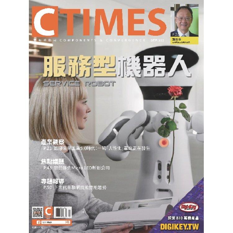 CTimes雜誌9月2018第323期
