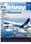 AIRWAY世界民航雜誌10月2018第255期