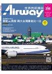 AIRWAY世界民航雜誌11月2018第256期
