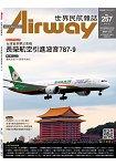 AIRWAY世界民航雜誌12月2018第257期