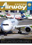 AIRWAY世界民航雜誌3月2019第260期