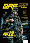 QRF MONTHLY 4月2019第42期