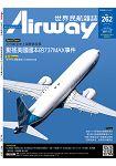 AIRWAY世界民航雜誌5月2019第262期
