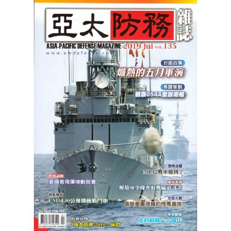 亞太防務7月2019第135期