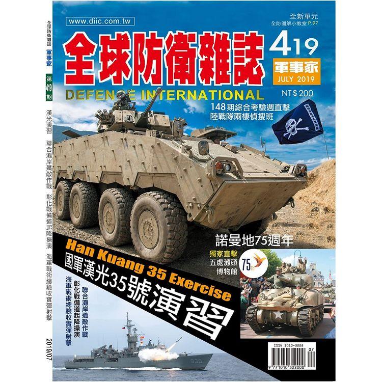 全球防衛雜誌7月2019第419期