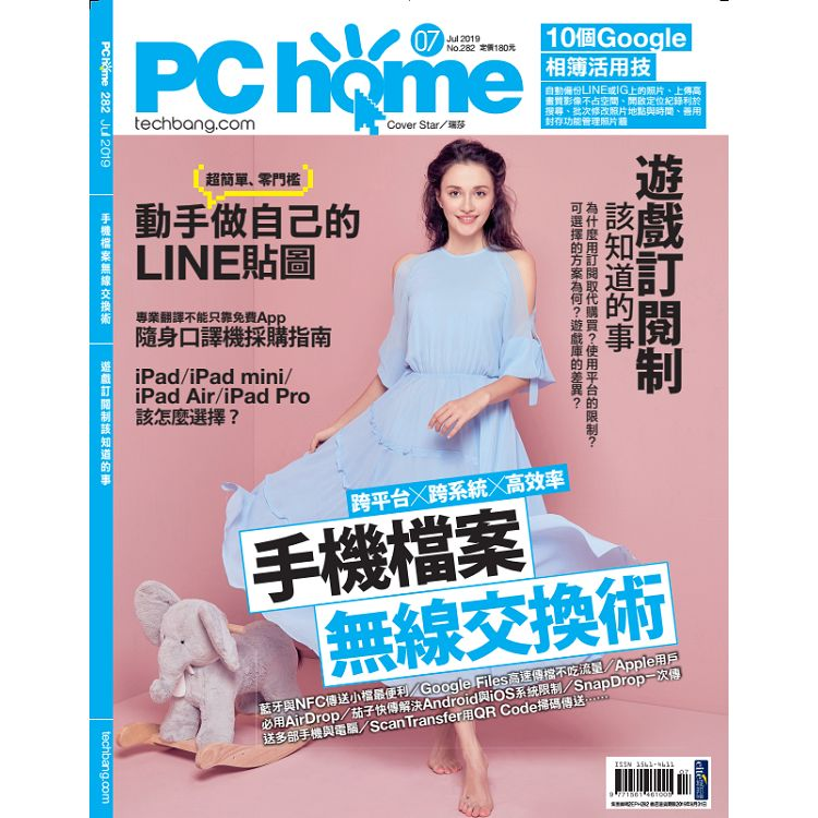 PC HOME電腦家庭7月2019第282期