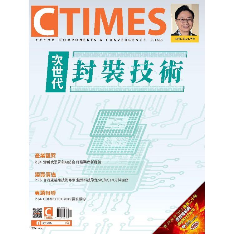 CTimes雜誌7月2019第333期