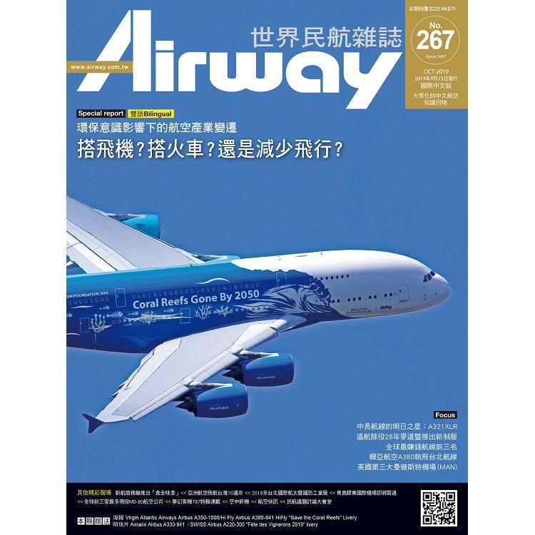AIRWAY世界民航雜誌10月2019第267期