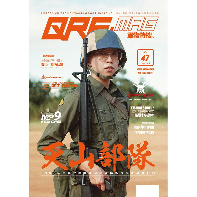 QRF MONTHLY 9月2019第47期