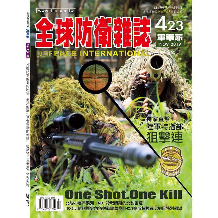 全球防衛雜誌11月2019第423期