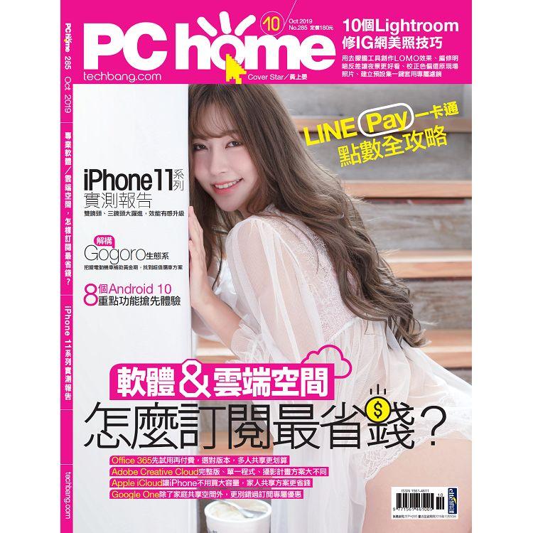 PC HOME電腦家庭10月2019第285期