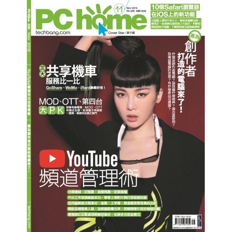 PC HOME電腦家庭11月2019第286期
