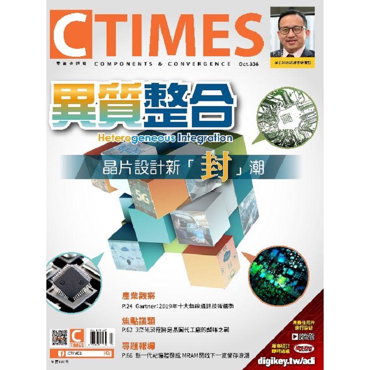 CTimes 雜誌 10月2019第336期
