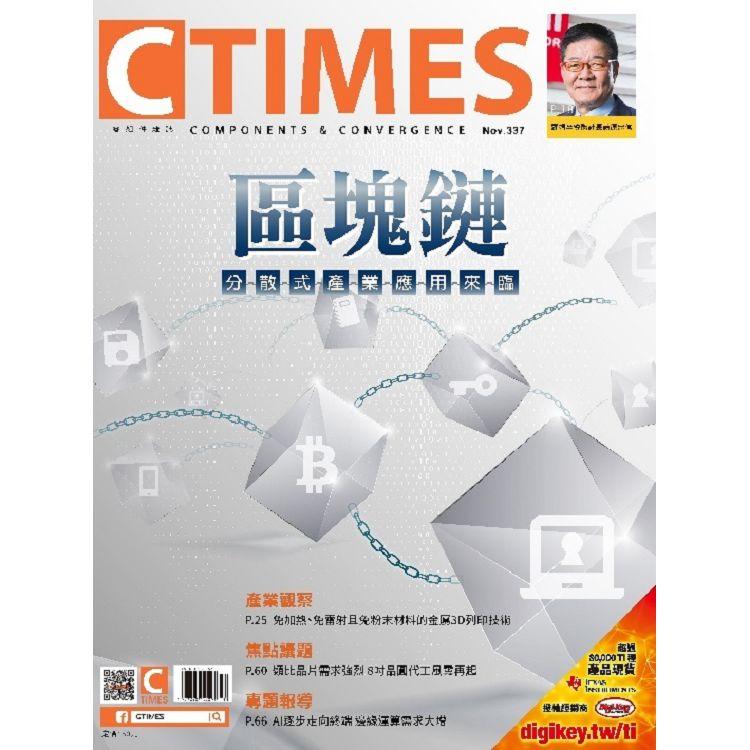 CTimes 雜誌 11月2019第337期
